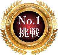 No.1挑戦