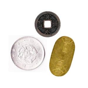 古銭・古幣・記念硬貨