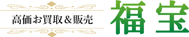 福山市の高価買取・販売店 福宝|金・銀・ブランド品・ダイヤモンド・時計・切手・古銭・貴金属・お酒・宝石など